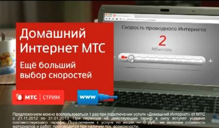 Регулятор скорости на домашнем интернете от МТС в Москве