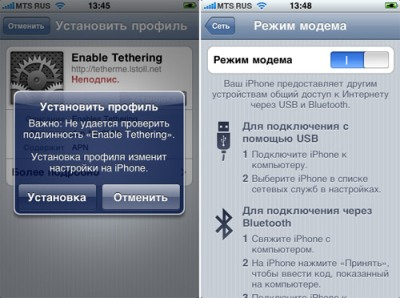 iphone as a modem