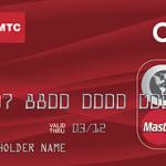Оплатить МТС по кредитной карте